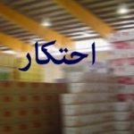 کشف میلیاردی انبار احتکار آلومینیوم توسط بسیج در یزد
