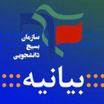 قرائت بیانیه بسیج دانشجویی میبد برای لغو لوایح FATF و پالرمو در نماز جمعه