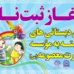 ثبت نام دوره های تابستانه مراکز پیش دبستانی و مهدهای قرآنی مؤسسه حضرت معصومه(س)