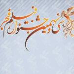 فیلم های جشنواره فجر در سینما نگار میبد اکران خواهد شد
