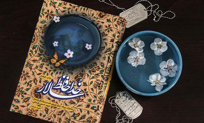 خداحافظ سالار/ خاطرات همسرِ شهید حسین همدانی