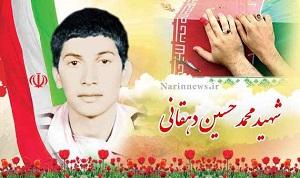 برگزاری یادبود شهید محمد حسین دهقانی در میبد