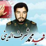 برگزاری یادبود شهید محمد شرفالدینی در میبد
