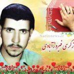 """یادداشت """"کیهان"""" درباره شهید محمودبرزگریفیروزآبادی"""