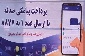 صدقه خود را با تلفن همراه پرداخت کنید