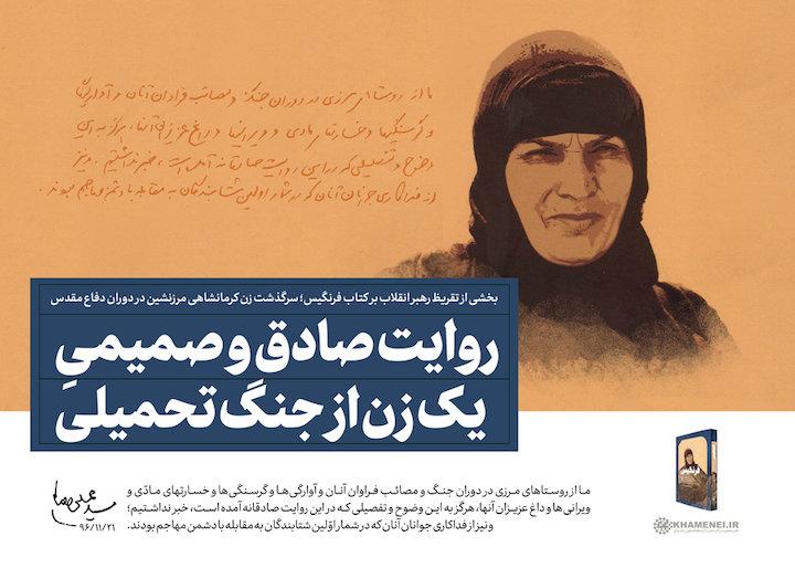 کتاب فرنگیس/ خاطرات زن قهرمان ایرانی