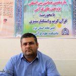 دبیرخانه استانی همایش بین المللی پژوهش های قرآنی در استان یزد، در دانشکده علوم قرآنی میبد واقع شده است