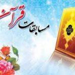 رقابت۶۵مددجوی یزدی در مسابقات قرآن+ اسامی برترینها