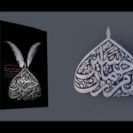 کتاب همرزمان حسین/ سخنرانی های سال۵۱ رهبری