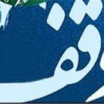بیش از ۶۰ درصد از موقوفات یزد مربوط به امام حسین(ع) است