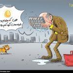 کاریکاتور/ گرانی۶۶ درصدی سفره مردم در یکسال گذشته