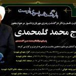 پدر شهید گلمحمدی دار فانی را وداع گفت