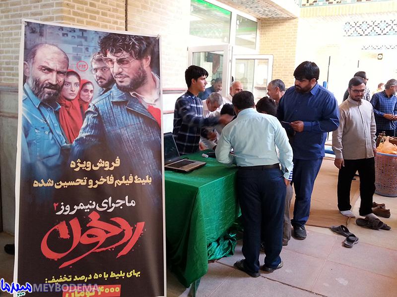 فروش ویژه بلیط «ماجرای نیمروز، رد خون» به نمازگزاران جمعه در میبد