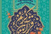 منتخبان میبدی در مسابقات مرحله شهرستانی معارف قرآن کریم در استان یزد