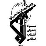 نامه فرماندهان سپاه به رییس دولت اصلاحات