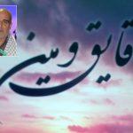 خاطرات رزمنده میبدی به بازار نشر رسید