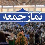 اعلام برنامه های بزرگداشت چهلمین سالگرد اقامه نماز جمعه در میبد