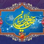 فیلم/جشن میلاد امامزمان(عج) در مصلیآیتاللهاعرافی