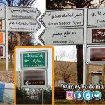 توضیحات سخنگوی شورای شهر میبد در مورد تابلوهای حاشیهساز