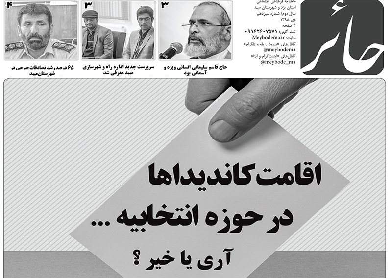 سیزدهمین شماره ماهنامه حائر منتشر شد + دانلود فایل