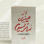از چیزی نمی ترسیدم/ خاطرات خودنوشتِ شهید سلیمانی