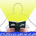 طرح مطالعاتی کتب شهید مطهری ویژه نوجوانان ۱۵ الی ۱۸ سال در میبد برگزار می شود