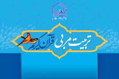 تمدید ثبتنام اولین دوره تربیت مربی قرآنی