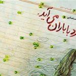 رمانی مورد توجه رهبر انقلاب
