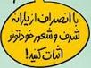 اعتراف کنید که «فقیر» و «نیازمند» هستید تا به شما یارانه بدهیم!