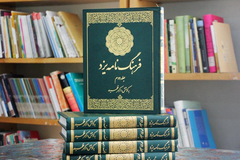 اهدای ۱۱۰ جلد «فرهنگنامه یزد» به کتابخانههای استان