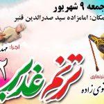 """""""جشن ترنم غدیر ۲"""" در میبد برگزار خواهد شد/ پوستر"""