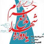 یادواره شهدای مدافع حرم و شهید محسن حججی برگزار می شود + پوستر