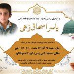 """مراسم یادبود """"یاسر اسحاق زهی"""" در مسجد النبی مهمان شهر میبد برگزار می شود"""