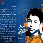 سرباز کوچک امام (ره): خاطرات اسیر پر آوازه ۱۳ ساله