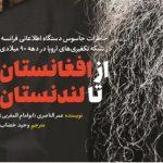 از افغانستان تا لندستان/ خاطرات جاسوس تکفیری