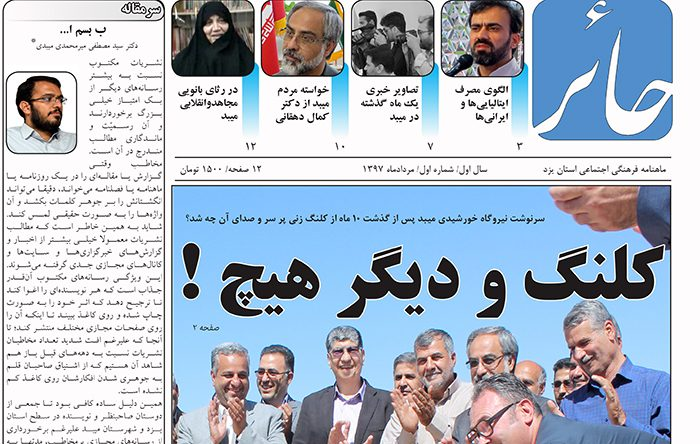 """اولین شماره """"ماهنامه حائر"""" منتشر شد/ دانلود فایل"""