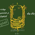 تمدید مهلت شرکت در جشنواره کتابخوانی رضوی