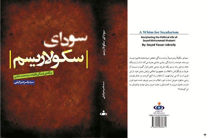 سودای سکولاریسم/ رمزگشایی از کارنامه سیدمحمدخاتمی
