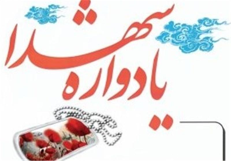 یادواره شهدای روستای مهرآباد برگزار شد
