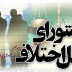 نتیجه ارجاع عجولانه پرونده به شوراهای حل اختلاف