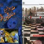 کتاب «شطرنج با ماشین قیامت»
