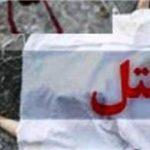 قتل طلافروش ۲۷ ساله یزدی همراه با سرقت ۵ کیلو طلا!