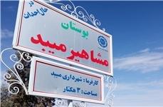 بوستان «مشاهیر» میبد اقدامی در حد یک تابلو/ مردم در انتظار پارکی در شأن مشاهیر +تصاویر