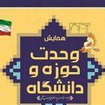 همایش وحدت حوزه و دانشگاه در میبد برگزار میشود