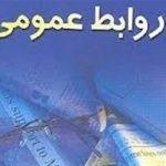 هیئت رئیسه شورای روابط عمومیهای یزد معرفی شدند