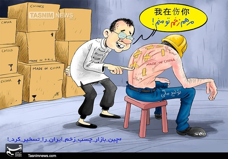 کاریکاتور/ مرحم زخم تو منم !