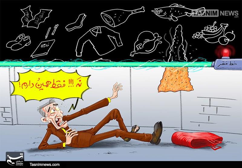 کاریکاتور/ آژیر خط فقر !!!
