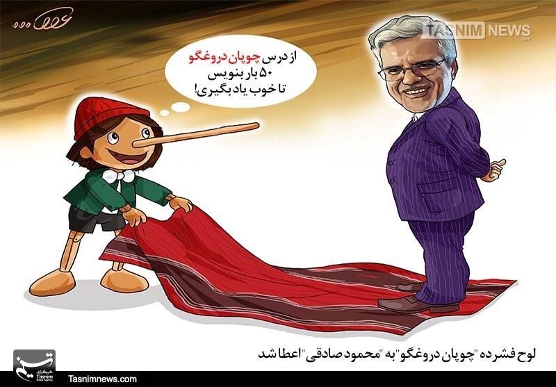 """کاریکاتور/ اهدای لوح فشرده""""چوپان دروغگو"""" به یک نماینده مجلس"""
