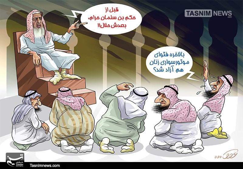 کاریکاتور/ موتورسواری زنان در عربستان!