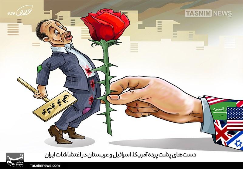 کاریکاتور/ دستهایپشتپرده استکبار در اغتشاشات ایران